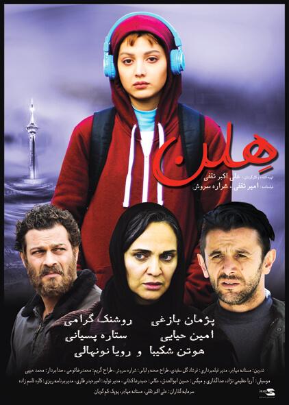 دانلود فیلم ایرانی هلن با لینک مستقیم