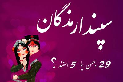 سپندرارمذگان 5 اسفند است نه 29 بهمن!