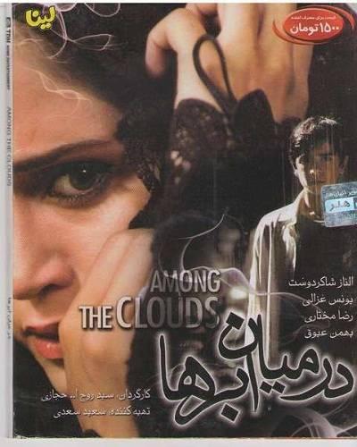 دانلود فیلم در میان ابرها