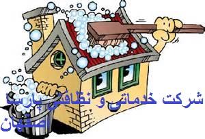 تمیزکاری منازل اصفهان
