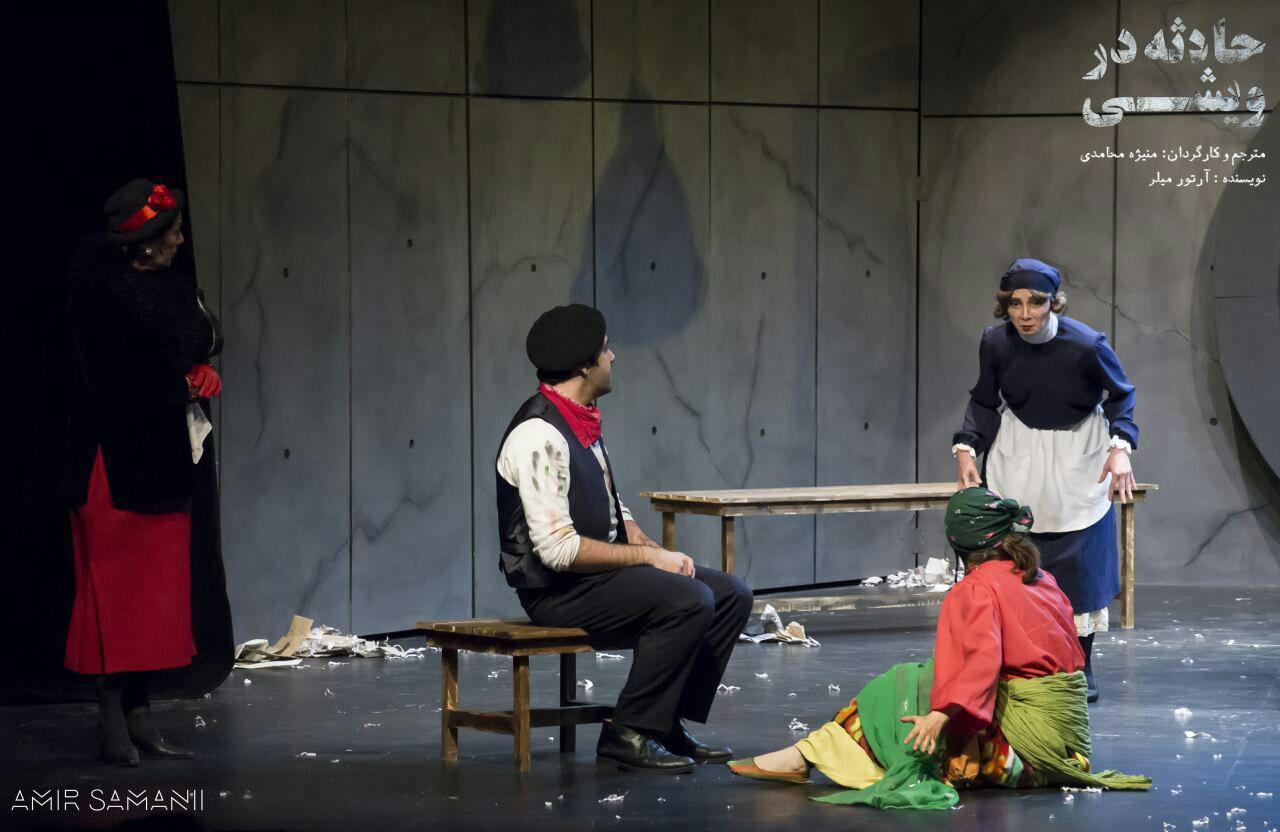گزارش تصویری نمایش «حادثه در ویشی»؛عکاس :امیرسام