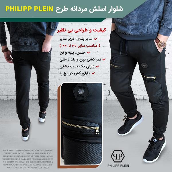 شلوار اسلش مردانه طرح Philipp Plein