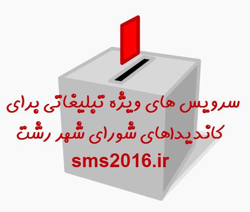 تبلیغات کاندیدا شورای شهر رشت دوره پنجم