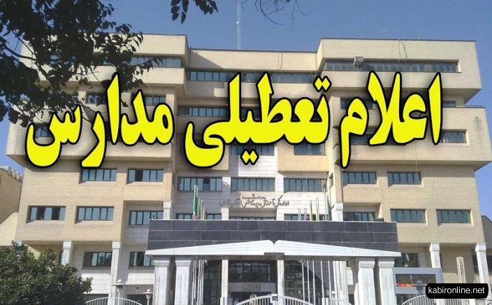 وضعیت تعطیلی مدارس تهران چهارشنبه 4 اسفند 95   آیا فردا تعطیل است ؟