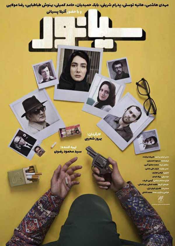 دانلود رایگان فیلم ایرانی سیانور با لینک مستقیم