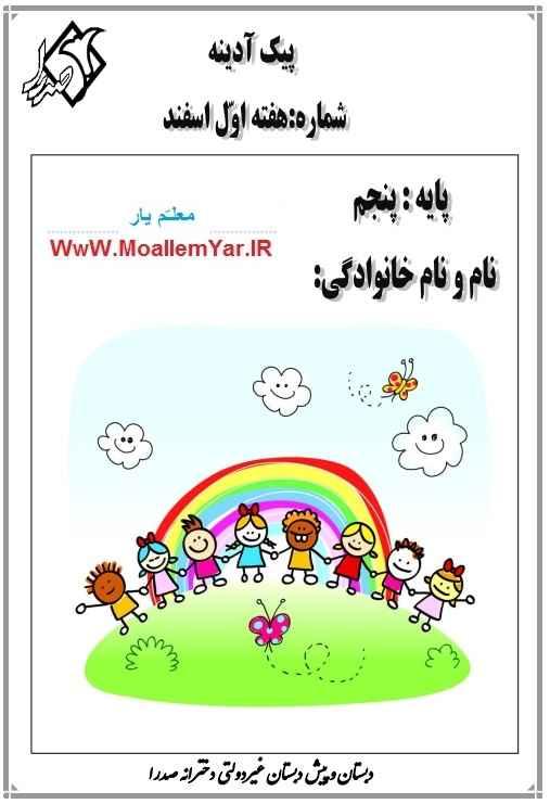 پیک آدینه پنجم ابتدایی (هفته اول اسفند 95) | WwW.MoallemYar.IR