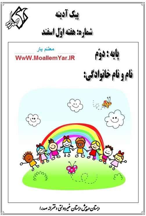 پیک آدینه دوم ابتدایی (هفته اول اسفند 95) | WwW.MoallemYar.IR