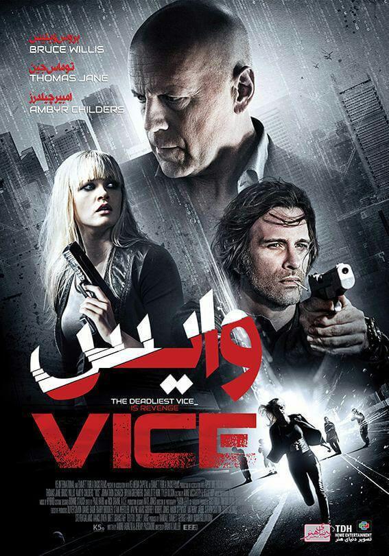 دانلود فیلم Vice 2015 دوبله فارسی