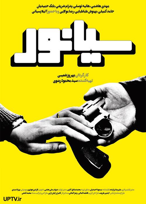 دانلود فیلم ایرانی سیانور با لینک مستقیم