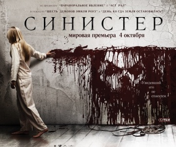 دانلود فیلم Sinister 2012