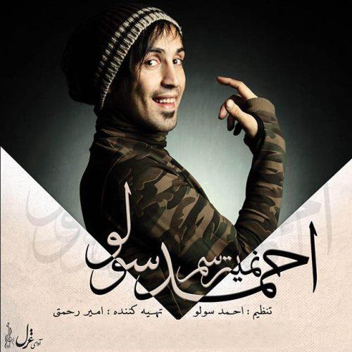 دانلود آهنگ جدید ترکی احمدرضا شهریاری بنام نمیترسم