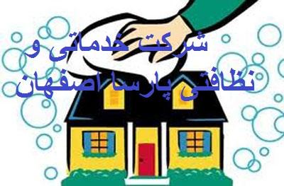 تمیزکاری اصفهان