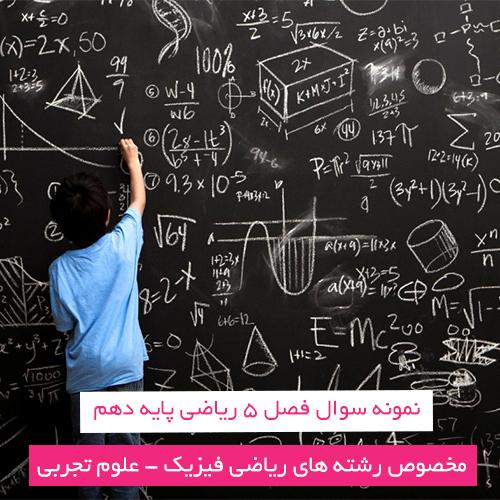 دانلود نمونه سوال فصل 5 ریاضی پایه دهم