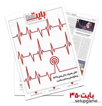 دانلود بایت شماره 450 - ضمیمه فناوری اطلاعات روزنامه خراسان
