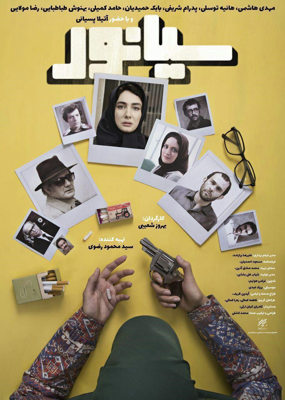 دانلود فیلم ایرانی سیانور