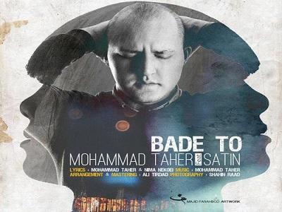 دانلود آهنگ جدید محمد طاهر به نام بعد تو