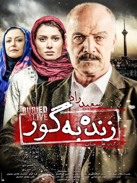 دانلود فیلم زنده به گور ۱۳۹۴