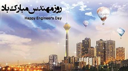 اس ام اس روز مهندس،اس ام اس خنده دار تبریک روز مهندس