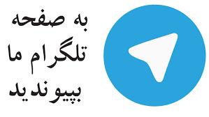آدرس کانال  تلگرام گروه کامپیوتو کوشیار