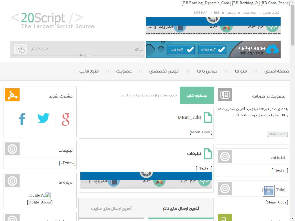 دانلود قالب سایت بیست اسکریپت برای رزبلاگ