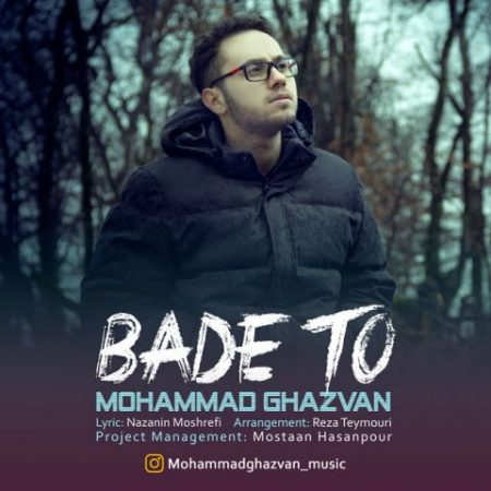 دانلود آهنگ محمد غزوان به نام بعد تو