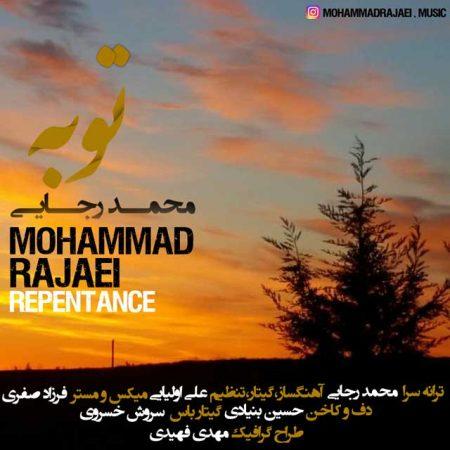 دانلود آهنگ محمد رجایی به نام توبه