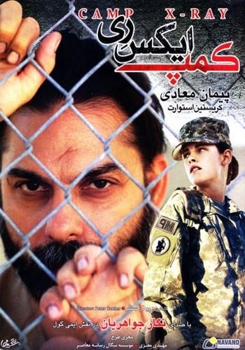 دانلود دوبله فارسی فیلم کمپ ایکس ری
