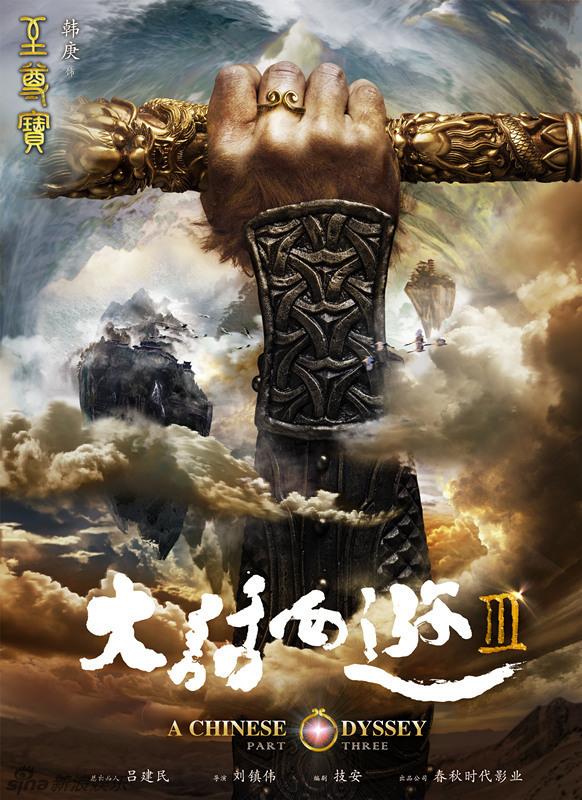 دانلود فیلم A Chinese Odyssey 2016