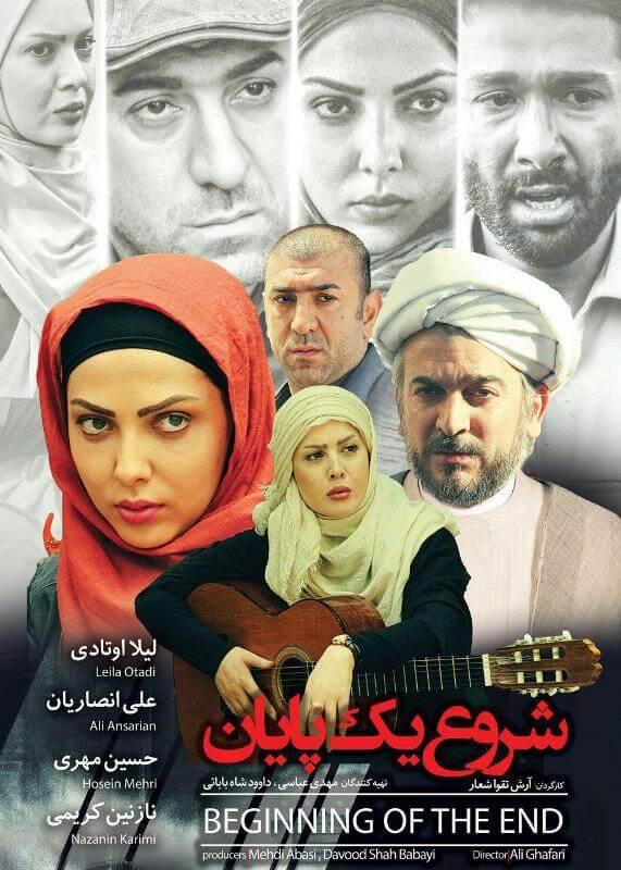 دانلود رایگان فیلم ایرانی شروع یک پایان