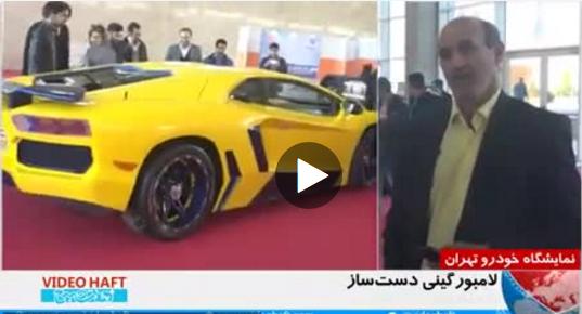 نمایشگاه خودرو تهران لامبورگینی دست ساز!