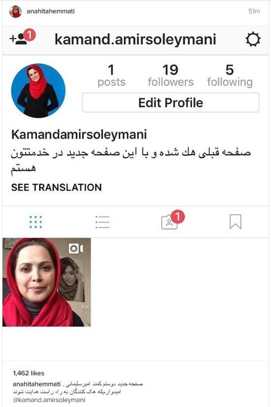 اینستاگرام بازیگر زن هک شد/ عکس