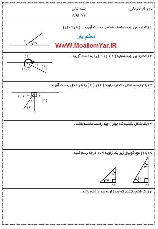 نمونه سوال فصل چهارم ریاضی چهارم ابتدایی (بهمن 95) | WwW.MoallemYar.IR