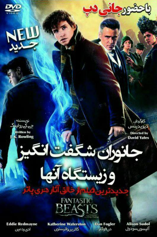 دانلود فیلم Fantastic Beasts and Where to Find Them 2016