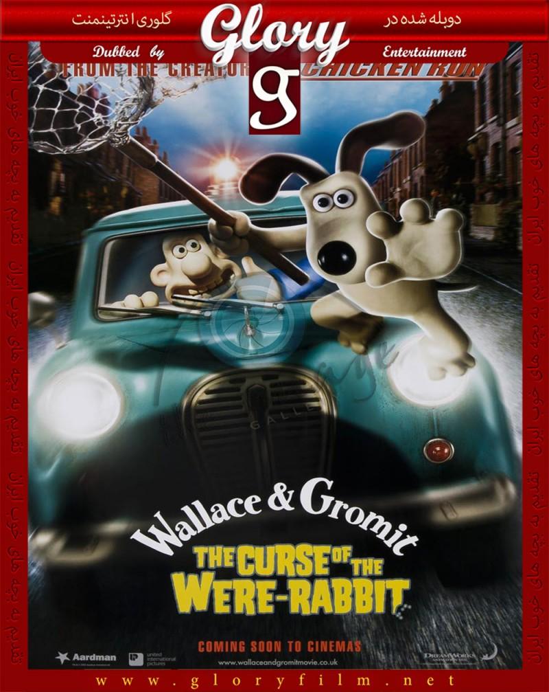 دانلود انیمیشن والاس و گرومیت: نفرین خرگوشی