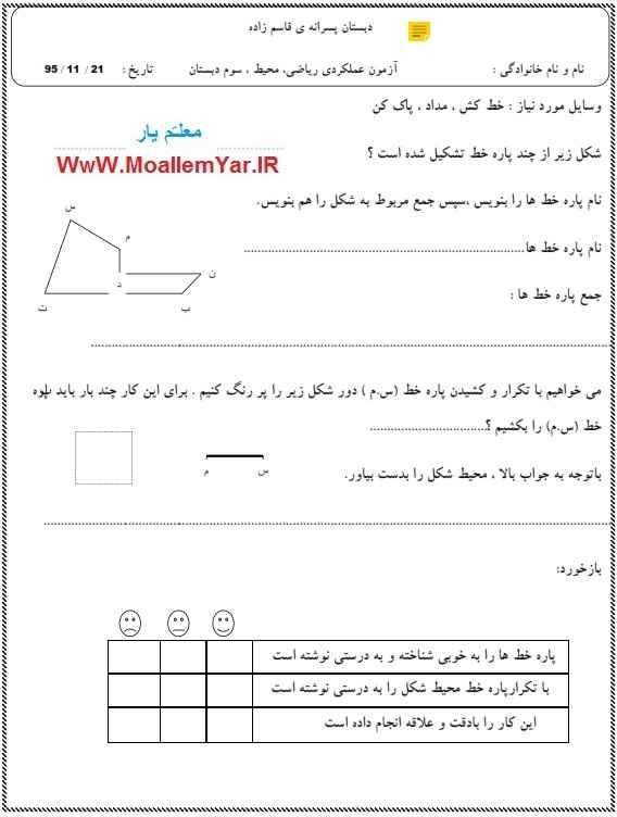 آزمون عملکردی فصل محیط و مساحت ریاضی سوم ابتدایی | WwW.MoallemYar.IR