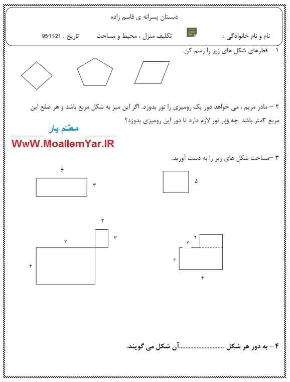 آزمون فصل پنجم ریاضی سوم ابتدایی (محیط و مساحت) | WwW.MoallemYar.IR