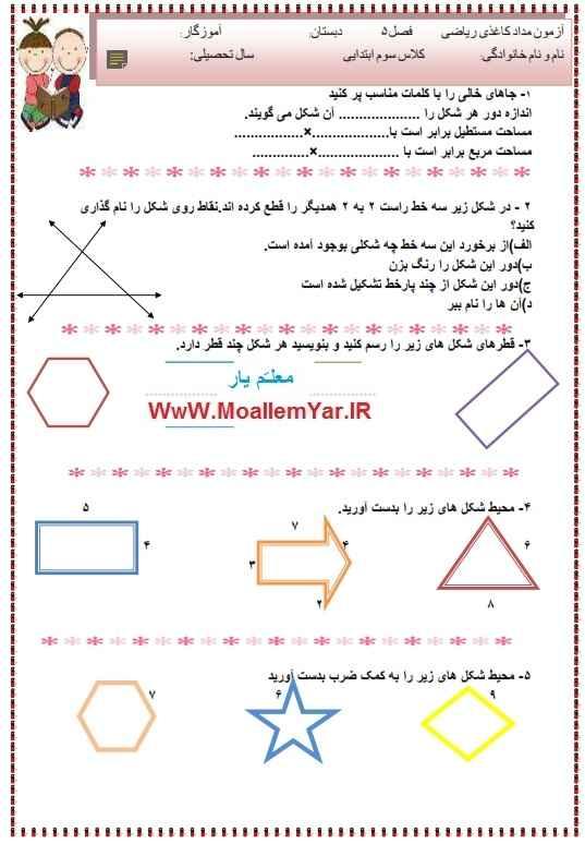 آزمون مداد کاغذی فصل محیط و مساحت ریاضی سوم ابتدایی | WwW.MoallemYar.IR