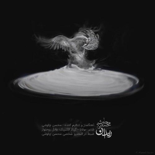 دانلود آهنگ جدید بسیار زیبای محسن چاوشی بنام زندان