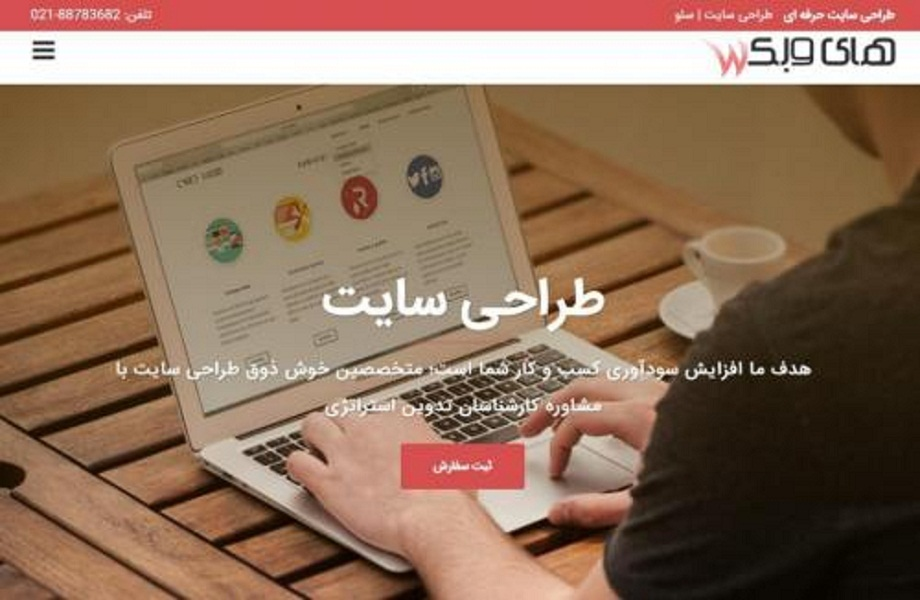 طراحی سایت حرفه ای و بهینه سازی سایت
