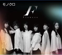 دانلود رایگان آهنگ بسیار زیبا گروه کره ای モノクロ