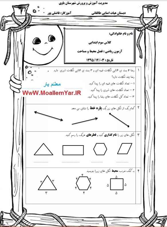 نمونه سوال فصل محیط و مساحت ریاضی سوم ابتدایی (بهمن 95) | WwW.MoallemYar.IR