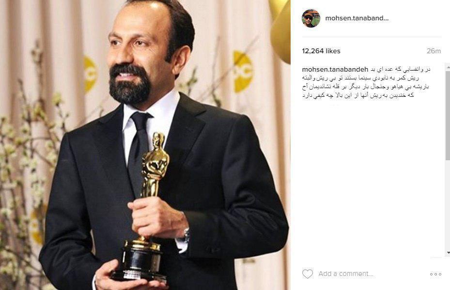 واکنش متفاوت محسن تنابنده به اسکار فرهادی /عکس