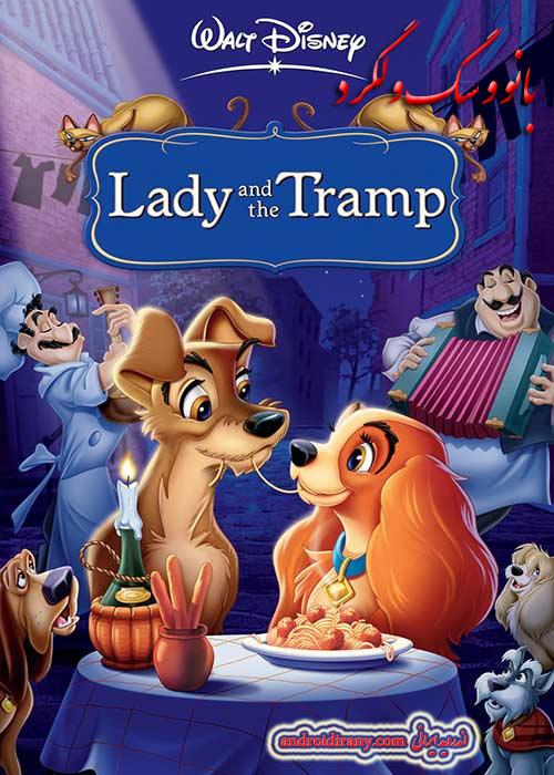 دانلود انیمیشن دوبله فارسی بانو و سگ ولگرد Lady and the Tramp 1955