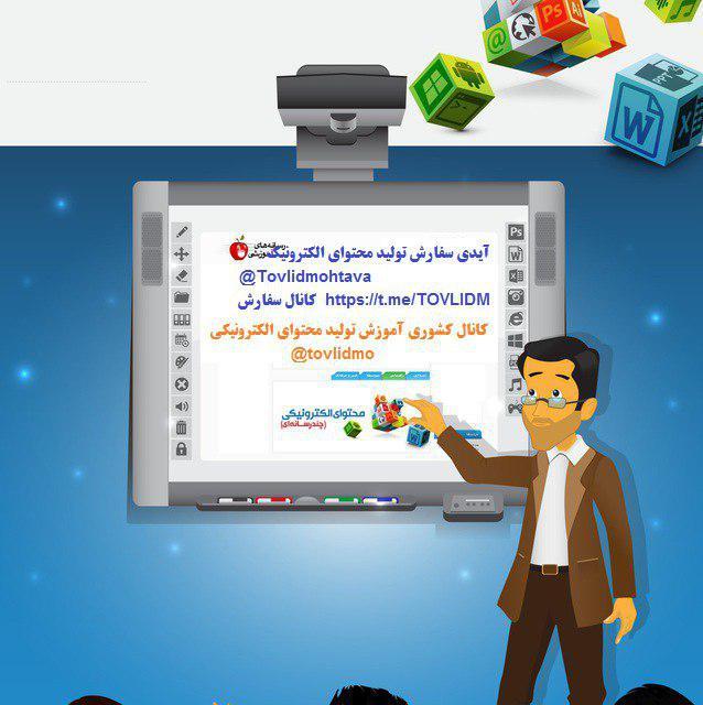 سفارش ساخت محتوای الکترونیک برای همکاران و دانش آموزان