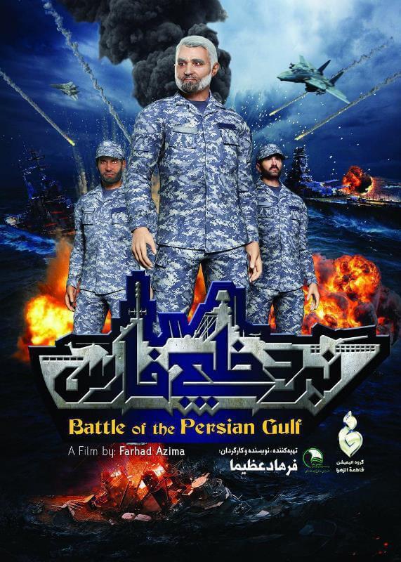 دانلود رایگان انیمیشن نبرد خلیج فارس