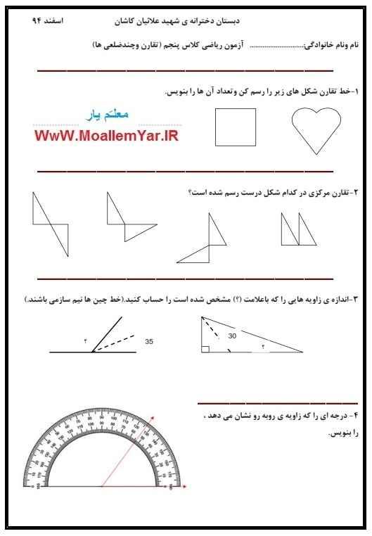 آزمون فصل تقارن و چندضلعی ها ریاضی پنجم ابتدایی | WwW.MoallemYar.IR