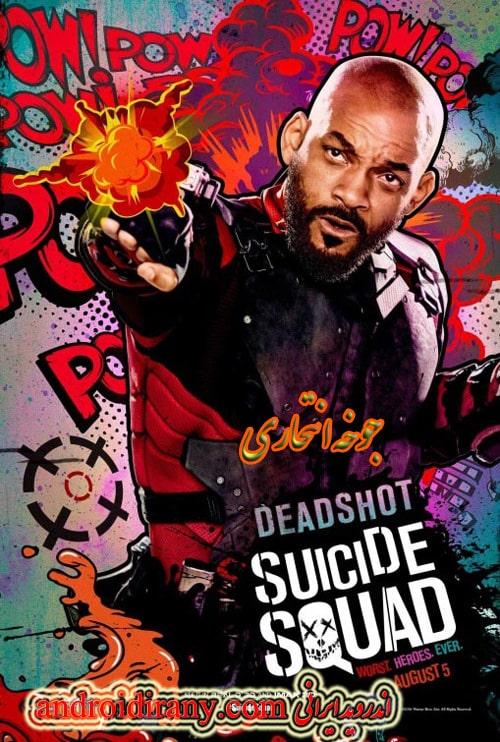 دانلود فیلم دوبله فارسی جوخه انتحاری Suicide Squad 2016