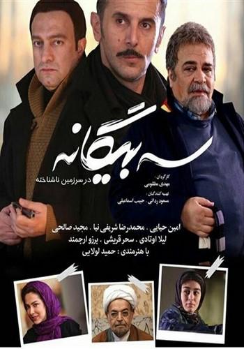 دانلود فیلم ایرانی سه بیگانه با لینک مستقیم