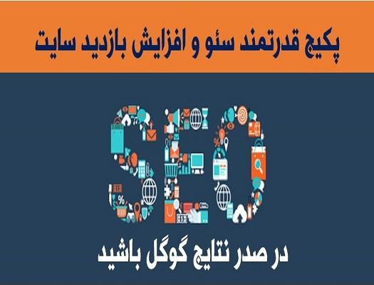 بسته های افزایش بازدید کننده سایت و وبلاگ با امکانات بی نظیر
