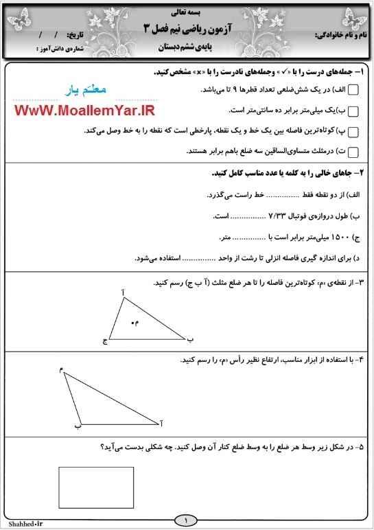 آزمون فصل اندازه گیری ریاضی ششم ابتدایی | WwW.MoallemYar.IR